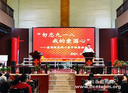 """商丘市基督教两会举行""""勿忘九一八·我的爱国心""""中秋节茶话会"""