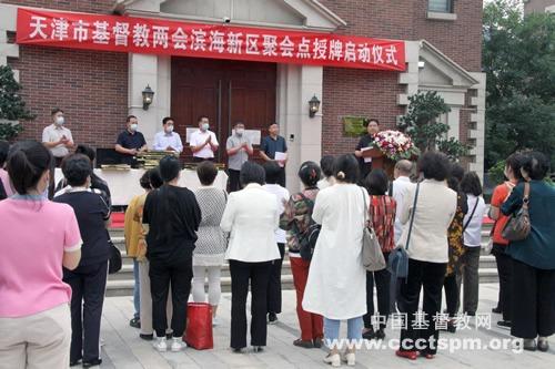 天津市基督教两会举行滨海新区聚会点授牌启动仪式