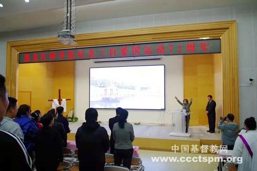 黑龙江神学院举行中国基督教三自爱国运动发起71周年纪念活动