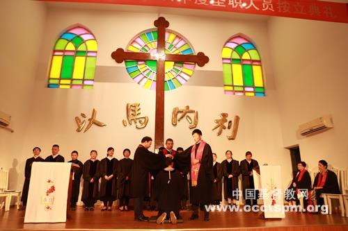 湖北省基督教两会举行按立圣职典礼
