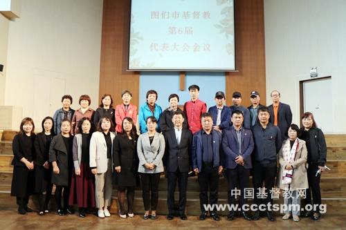 图们市基督教召开第六次代表会议