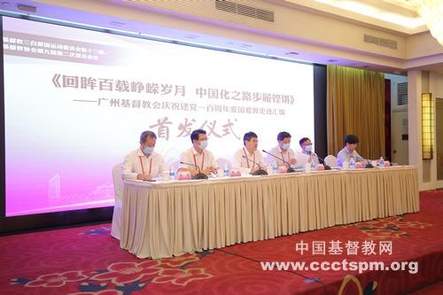 广州市基督教两会谋划教会治理出新出彩