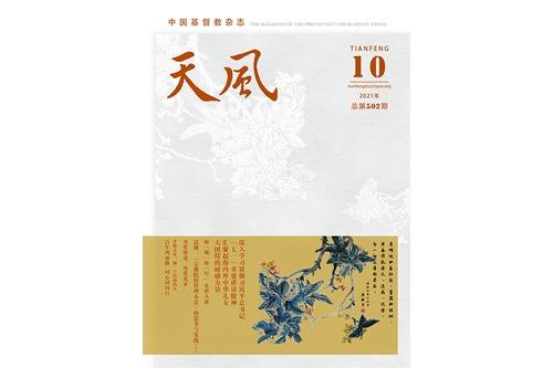 《天风》2021年第10期新刊抢先看!