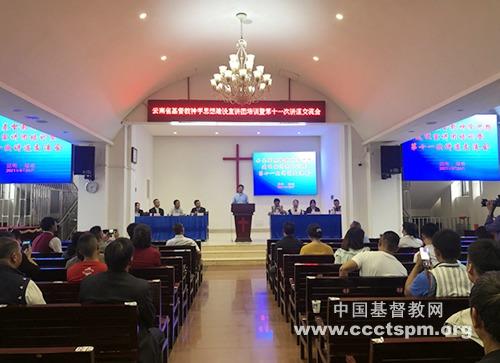 不断深化基督教中国化方向的理论和实践