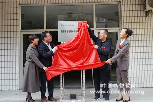 """陕西省基督教中国化研究中心成立揭牌暨""""长安论坛""""设立"""