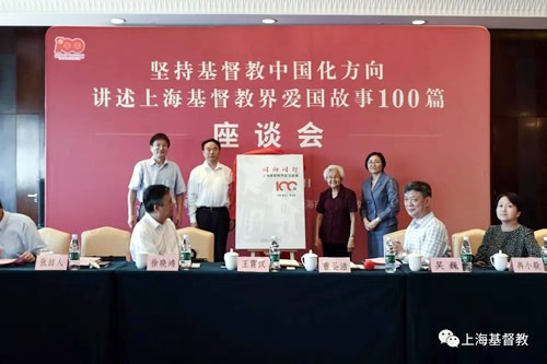 """上海市基督教两会举办""""坚持基督教中国化方向讲述上海基督教界爱国故事100篇""""座谈会"""