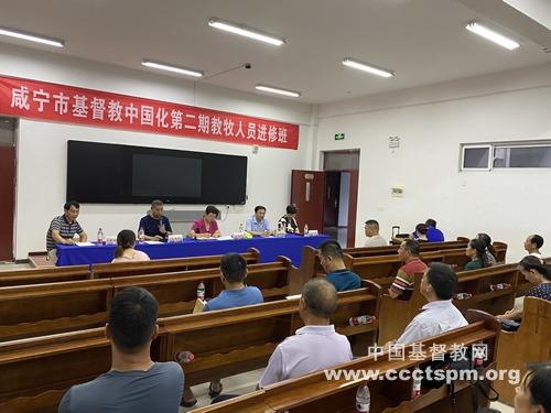 咸宁市基督教两会第二期基督教中国化教牧进修班在中南神学院举办