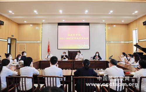 福建神学院举行读经周开班式