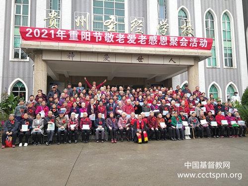 贵州圣经学校举行敬老爱老感恩聚会活动