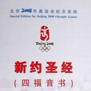 """中国基督教出版""""北京2008年奥运会纪念圣经"""""""