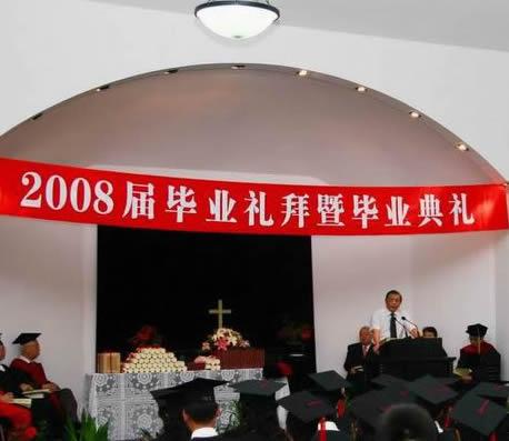 金陵协和神学院举行2008届毕业典礼