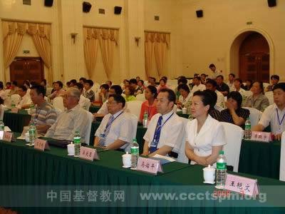 辽宁省基督教第六次代表会议在沈阳召开