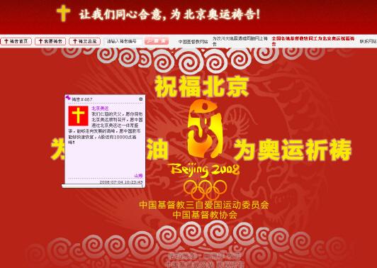中国基督教网开通为北京奥运祝福祷告专栏