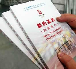奥运版《圣经》又将增印五万!