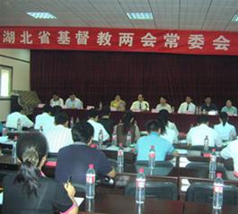 湖北省基督教两会本届二次常委会在汉口召开