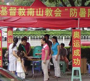 """深圳市南山教会发起""""防暑降温""""活动"""