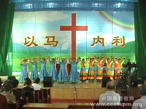 辽宁省盘锦市礼贤基督教会以多彩的文艺形式庆祝奥运召开
