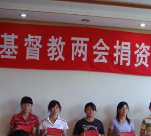 北京市基督教两会捐资助学仪式在通州区于家务乡举行