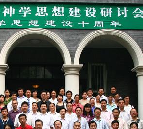 神学教育与神学思想建设研讨会在金陵举行