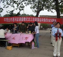 河南省平顶山市湛河区基督教两会以特殊的方式纪念三自爱国运动委员会成立58周年