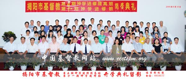 广东揭阳市基督教神学培训中心举行开学典礼