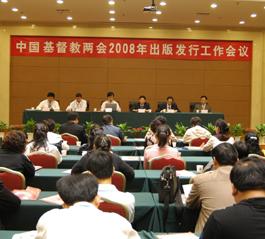 中国基督教两会召开出版发行工作会议在武汉召开