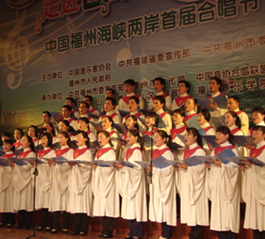 """福建神学院圣歌团参加""""放歌海西""""福州海峡两岸首届合唱节"""