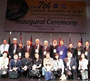 亚洲宗教和平会议第七届大会召开