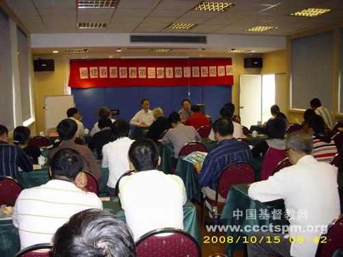 福建省基督教两会第三期主席、会长培训班在福州召开