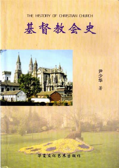 我国牧师撰写的《基督教会史》出版了