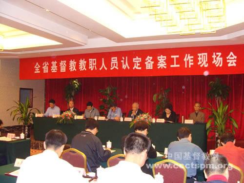 浙江省基督教教职人员认定备案工作现场会在永嘉举行