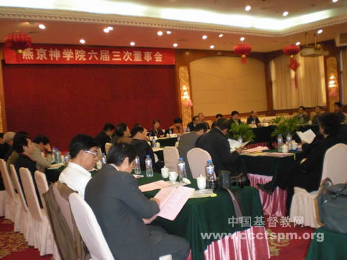 燕京神学院六届三次董事会在津召开