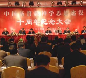 中国基督教神学思想建设十周年纪念大会在南京召开