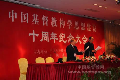 中国基督教神学思想建设十周年纪念大会举行开幕礼拜及讲座
