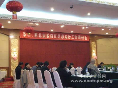 华北、西北宗教院校思想政治工作调研会在津召开