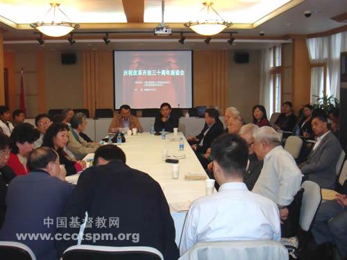 """上海市基督教两会召开""""庆祝改革开放三十周年座谈会"""""""