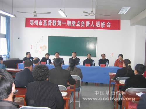 湖北鄂州市举行第一期堂点负责人退修会