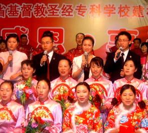 江苏省基督教圣经专科学校十周年校庆
