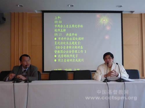上海市基督教两会举行外事事工讲座