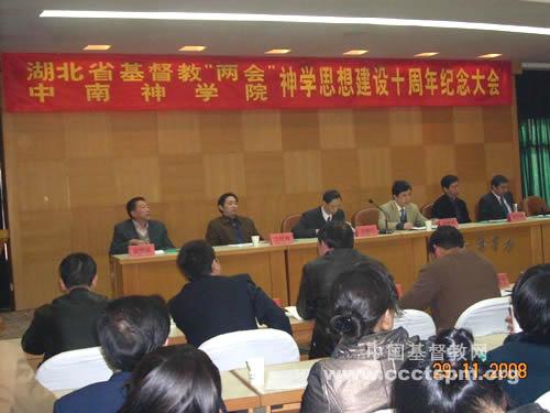 湖北省基督教两会和中南神学院举行神学思想建设纪念会和研讨会(侧记)