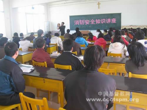江西省基督教两会举行消防安全知识讲座