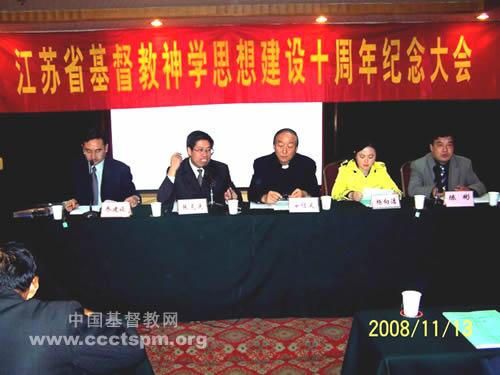 江苏省基督教两会举行神学思想建设十周年纪念大会