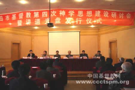 山东青岛市基督教举行第四次神学思想建设研讨会