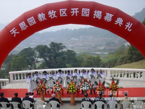 福建省两会举行天恩墓园教牧区开园揭幕典礼
