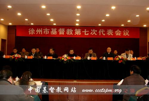 江苏徐州市基督教召开第七次代表会议