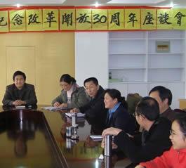 山东省基督教两会举行纪念改革开放30周年座谈会