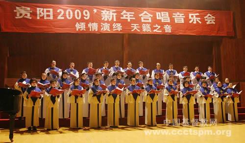 贵州省贵阳市基督教圣乐合唱团参加2009年新年合唱音乐会