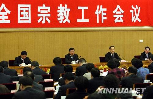 2009年全国宗教工作会议召开 贾庆林发表重要讲话