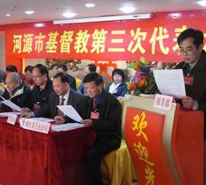 广东省河源市基督教召开第三次代表大会