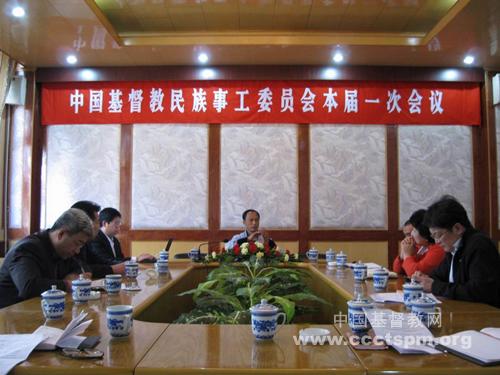 中国基督教民族事工委员会在昆明举行本届第一次会议